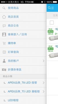 Apex嚴選館:居家生活、3C apk screenshot
