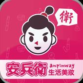 安兵衛美妝網: 讓您擁有好面子 icon