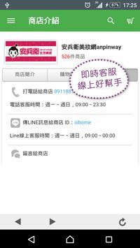 安兵衛美妝網: 讓您擁有好面子 apk screenshot