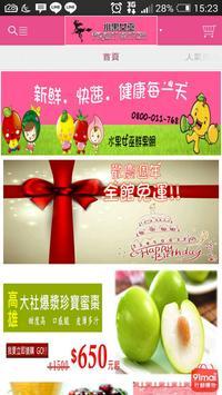 水果女巫鮮果網 poster