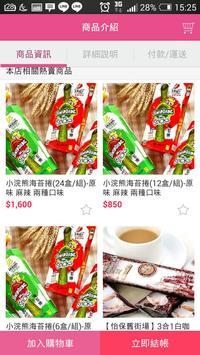 水果女巫鮮果網 screenshot 2