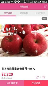 水果女巫鮮果網 screenshot 4