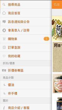 阿爸柑仔店 screenshot 1