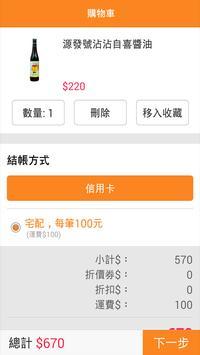 阿爸柑仔店 screenshot 4