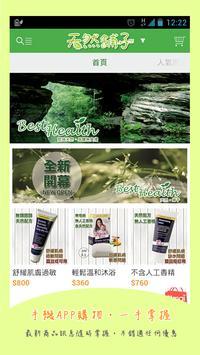 BestHealth:天然鋪子 poster