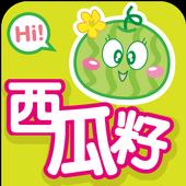 西瓜籽 - 辦公文具生活百貨 icon