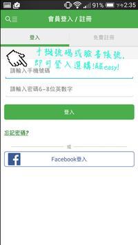 西瓜籽 - 辦公文具生活百貨 screenshot 1