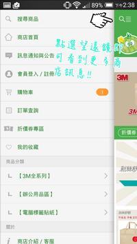 西瓜籽 - 辦公文具生活百貨 screenshot 2