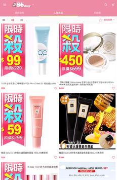 86小舖:超人氣美妝旗艦店 apk screenshot