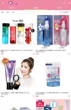 小三美日平價美妝官方網站 - 第一品牌 apk screenshot
