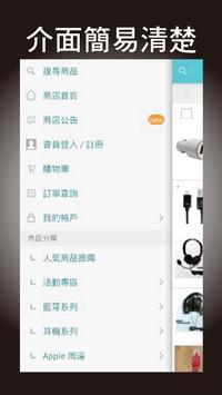 LMLikemall:創意3C、創意雜貨、創意生活 apk screenshot