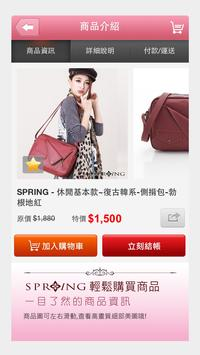 SPRING 包包:專櫃女包品牌行動商城 apk screenshot