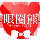 眼圈熊RingBear中大尺碼 icon