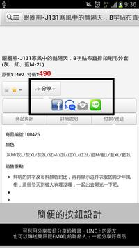 眼圈熊RingBear中大尺碼 screenshot 1