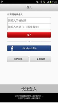眼圈熊RingBear中大尺碼 apk screenshot