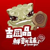 吉圓品鮮餅舖-結緣品 icon