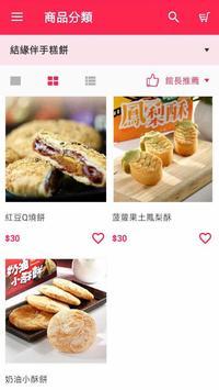 吉圓品鮮餅舖-結緣品 apk screenshot