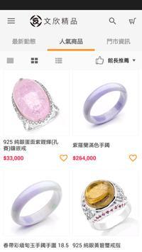 文欣精品:您的隨身珠寶盒 apk screenshot