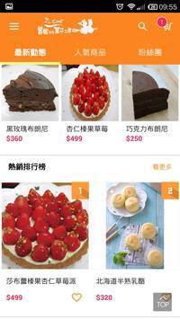 曾媽手作菓子工房~幸福甜點 apk screenshot