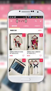 YJY平價服飾輕鬆GO screenshot 1