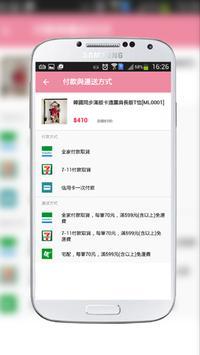 YJY平價服飾輕鬆GO screenshot 3