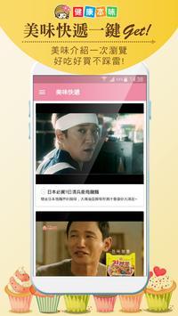 健康本味:多國人氣零食 screenshot 3