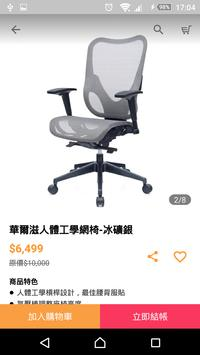 Mesh3 人體工學網椅專賣店 apk screenshot