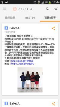 Ballet A:簡單就是完美 screenshot 4