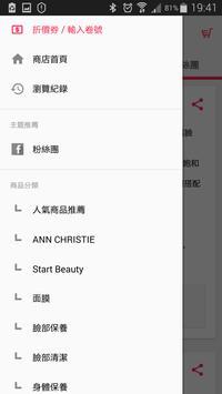 Mayo瑪優宣言:創造美麗自我 apk screenshot