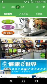 健康夯生活《健康世界》 poster