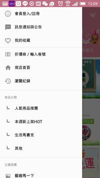 陶趣天堂-馬賽克/生活陶器手作 apk screenshot