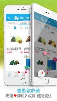 悠遊山水戶外精品 screenshot 3