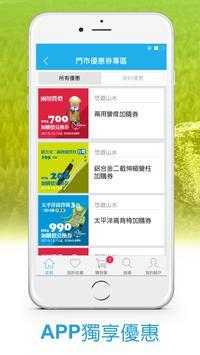 悠遊山水戶外精品 screenshot 1