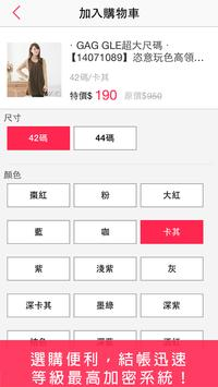 HL中大尺碼:流行女裝行動購物 apk screenshot