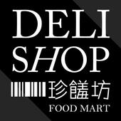 珍饈坊 Deli-Shop icon