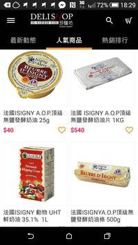 珍饈坊 Deli-Shop screenshot 3