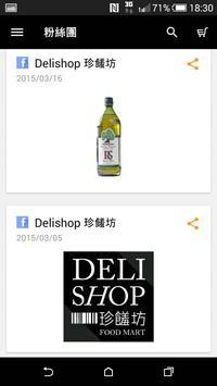 珍饈坊 Deli-Shop screenshot 1