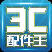 3C配件王-手機/平板/周邊 icon