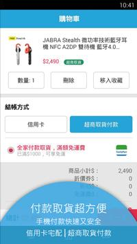 3C配件王-手機/平板/周邊 apk screenshot