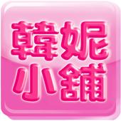 韓妮小舖:卡通、3C週邊專賣 icon