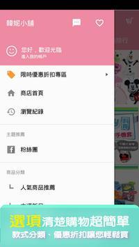 韓妮小舖 screenshot 2