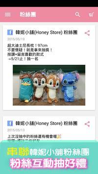 韓妮小舖 screenshot 4