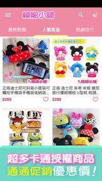 韓妮小舖:卡通、3C週邊專賣 apk screenshot