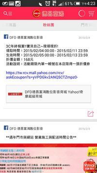 德昌富鴻數位影音 screenshot 3