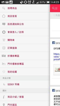 德昌富鴻數位影音 screenshot 4