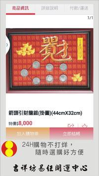 吉祥坊易經開運中心 screenshot 3