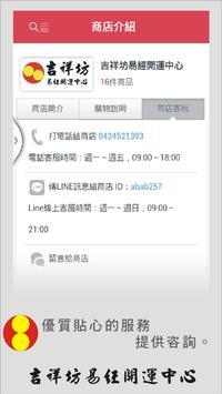 吉祥坊易經開運中心 screenshot 4