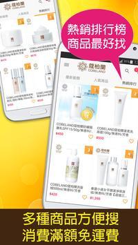 蔻柏蘭~超清爽頂級平價保養品 screenshot 2
