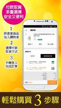 蔻柏蘭~超清爽頂級平價保養品 screenshot 3
