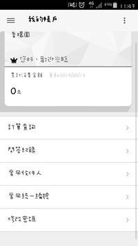 香檬園 screenshot 3